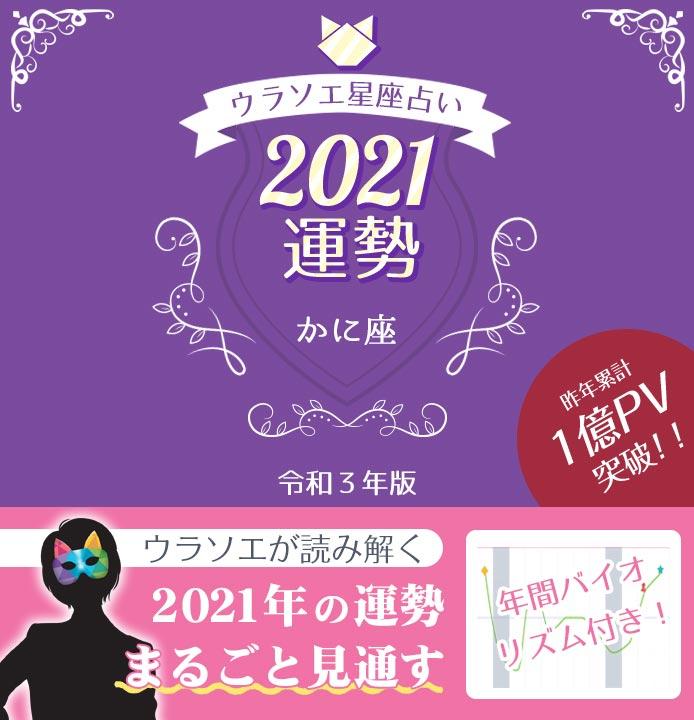 ひつじ 座 2020 お 運勢