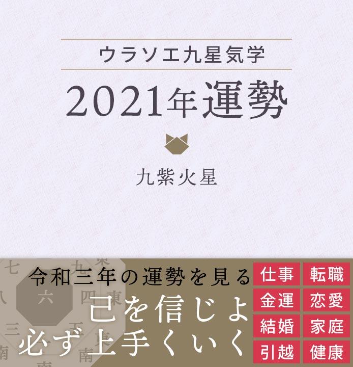 九紫火星今月の運勢 九紫火星の今月の運勢 横浜で2番目に当たる? 占い師