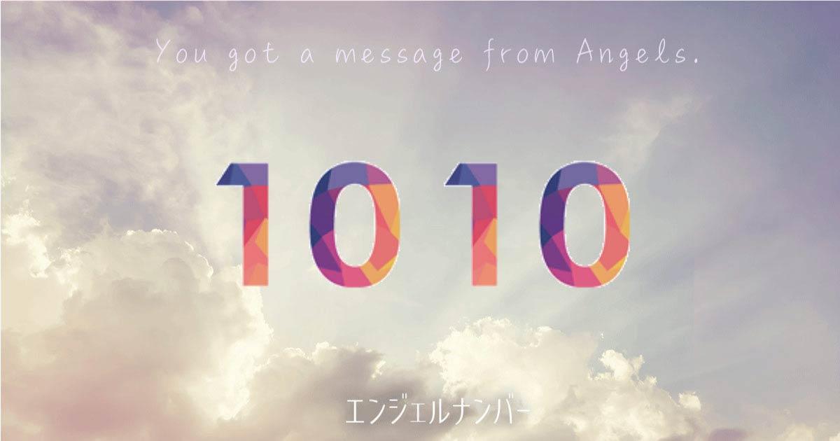 1010 エンジェル ナンバー 【1010】のエンジェルナンバーの意味・恋愛は「考え方を変えれば前に...