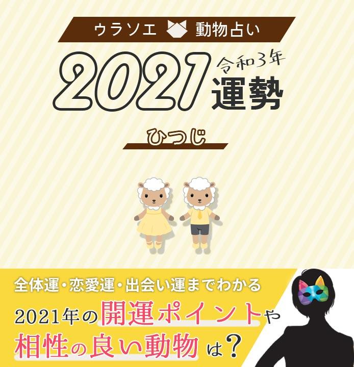 2021 動物 占い