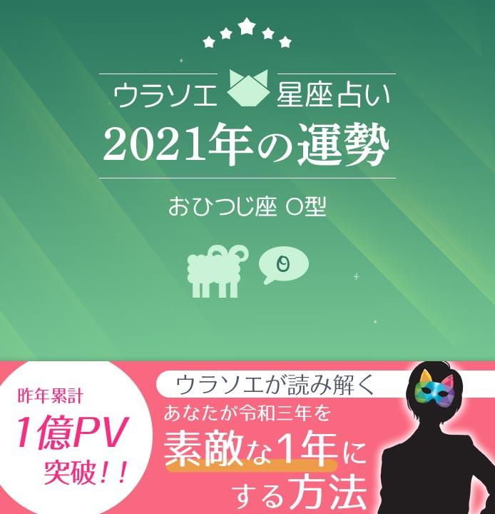 お ひつじ 座 2020 運勢
