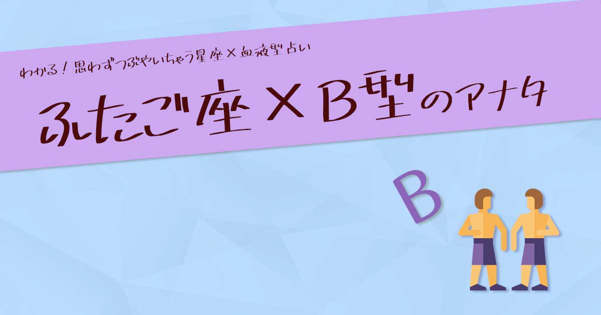 の 特徴 型 b