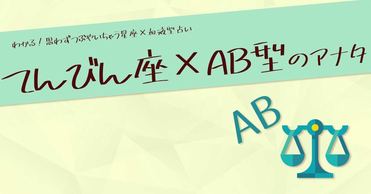 女性 の ab 型 特徴