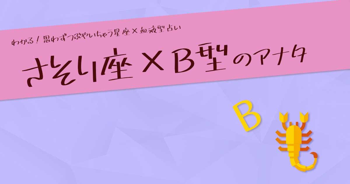 B 型 の 特徴