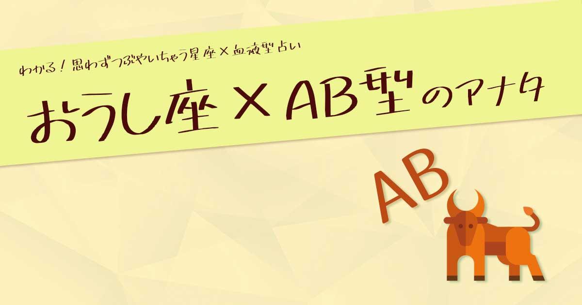 女性 特徴 型 Ab
