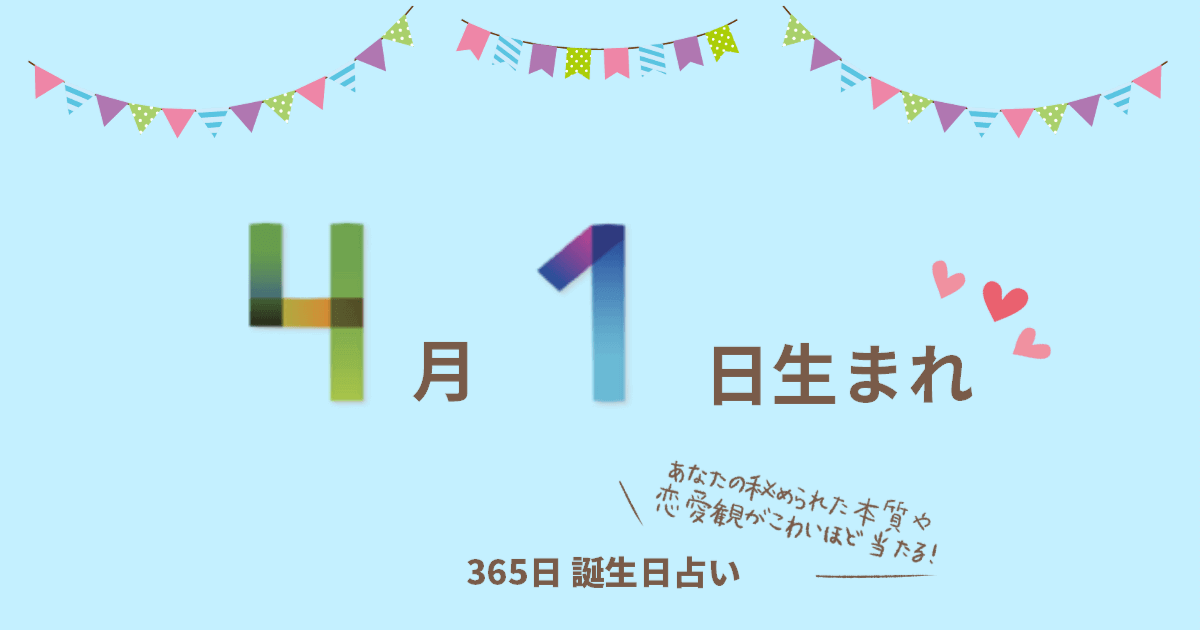 4月1日生まれの性格や恋愛傾向を徹底解説!|365日誕生日占い ...