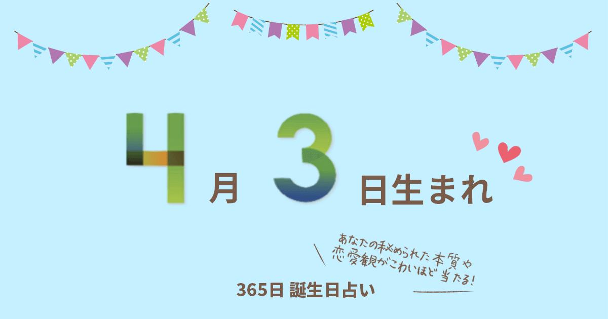 4月3日生まれの性格や恋愛傾向を徹底解説!|365日誕生日占い ...