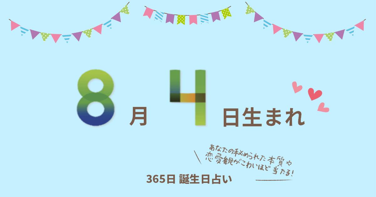 8月4日生まれの性格や恋愛傾向を徹底解説!|365日誕生日占い ...