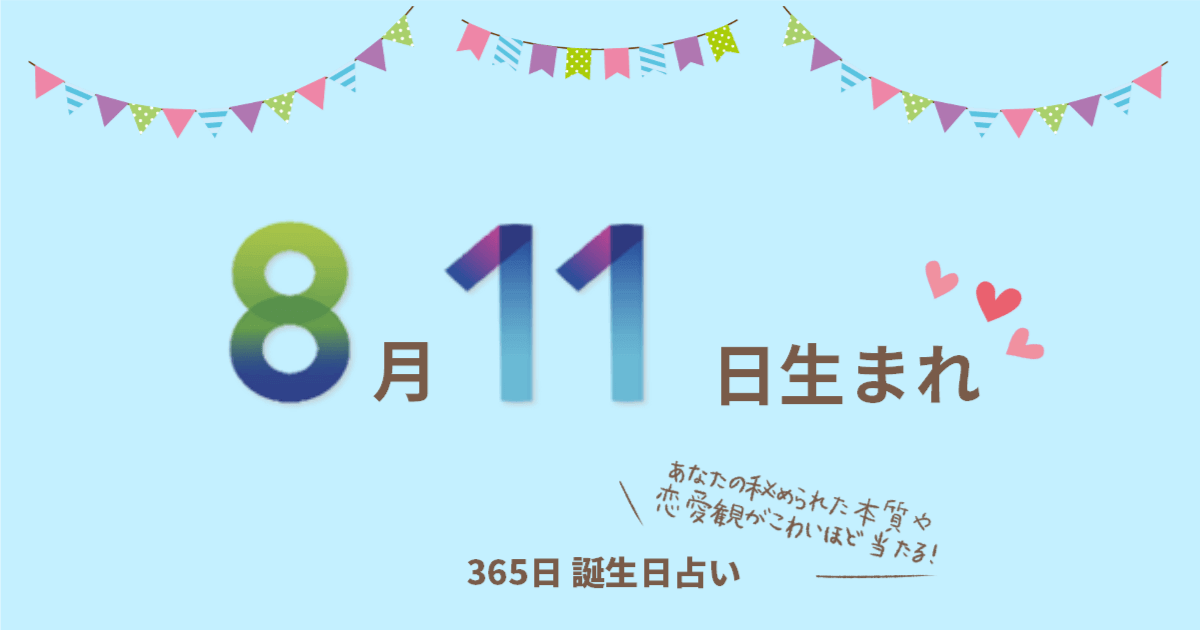 8月11日生まれの性格や恋愛傾向を徹底解説!|365日誕生日占い ...