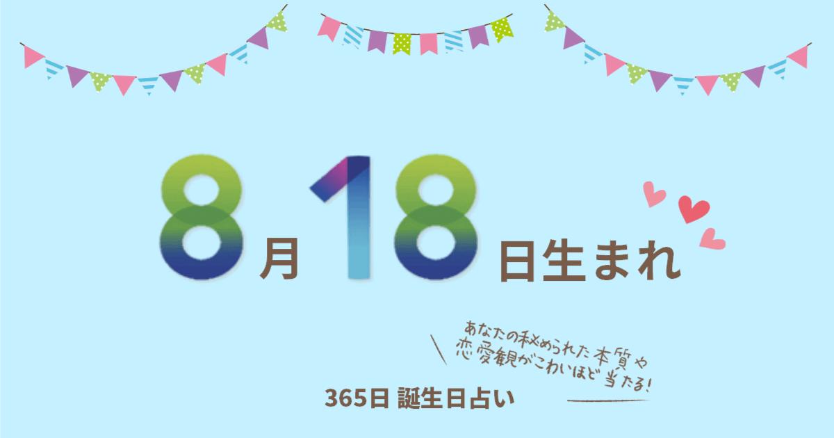 8月18日生まれの性格や恋愛傾向を徹底解説!|365日誕生日占い ...