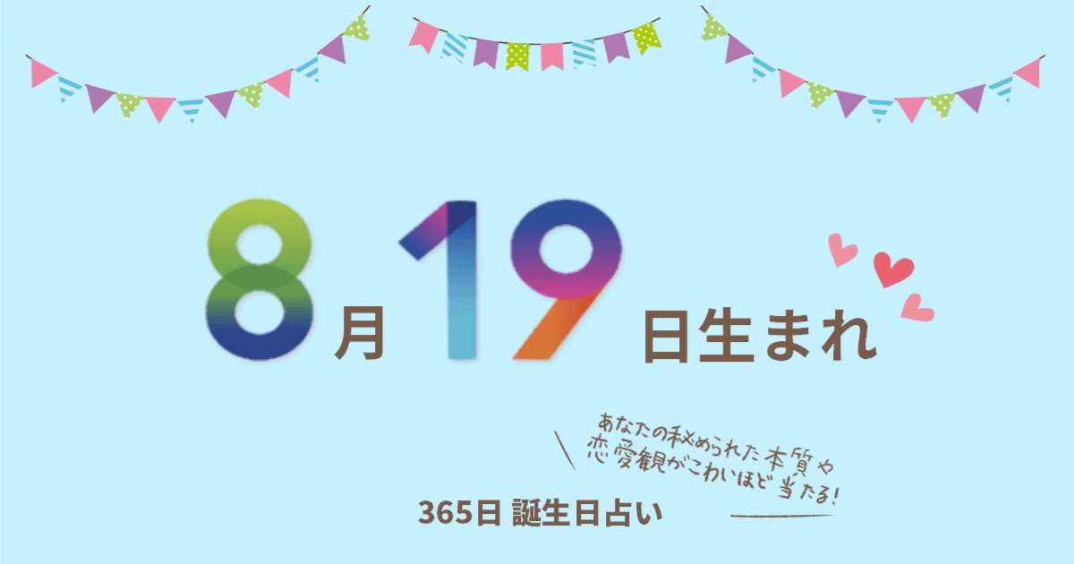 8月19日生まれの性格や恋愛傾向を徹底解説!|365日誕生日占い ...