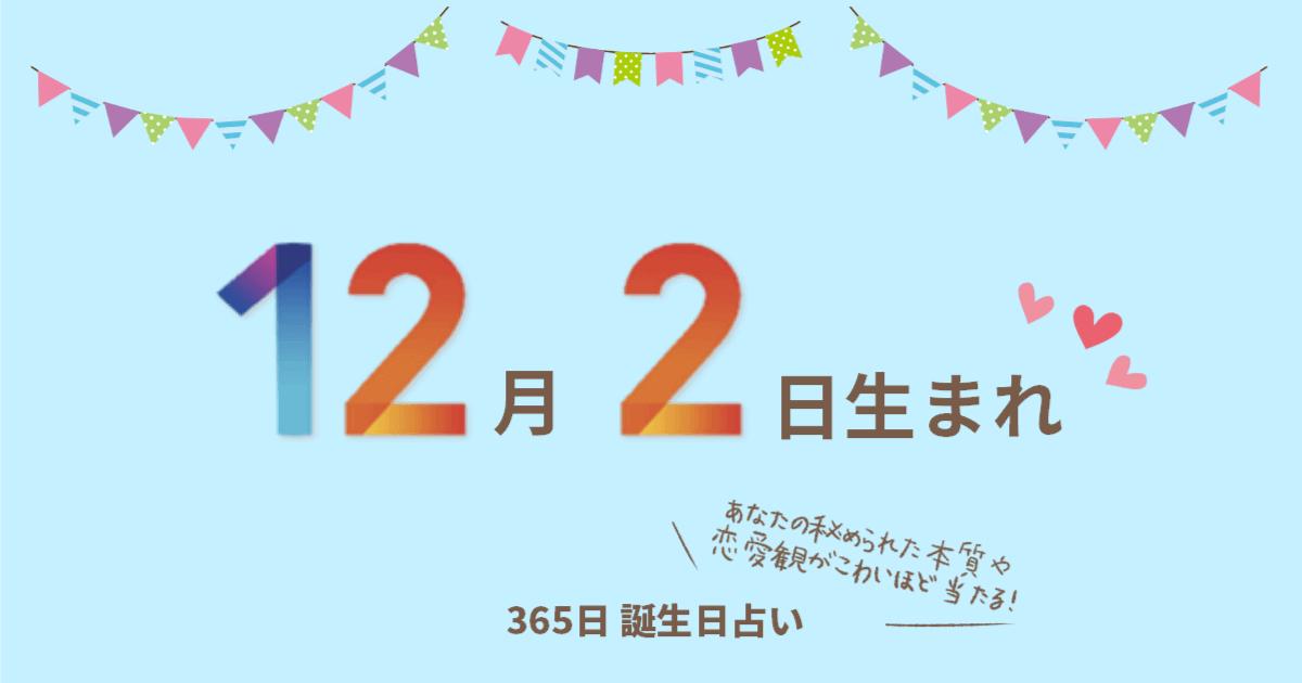12月2日生まれの性格や恋愛傾向を徹底解説!|365日誕生日占い ...