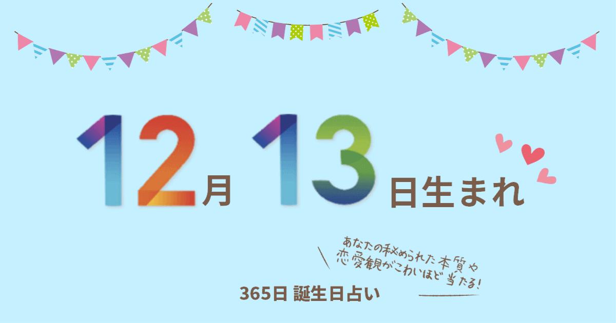 12月13日生まれの性格や恋愛傾向を徹底解説!|365日誕生日占い ...