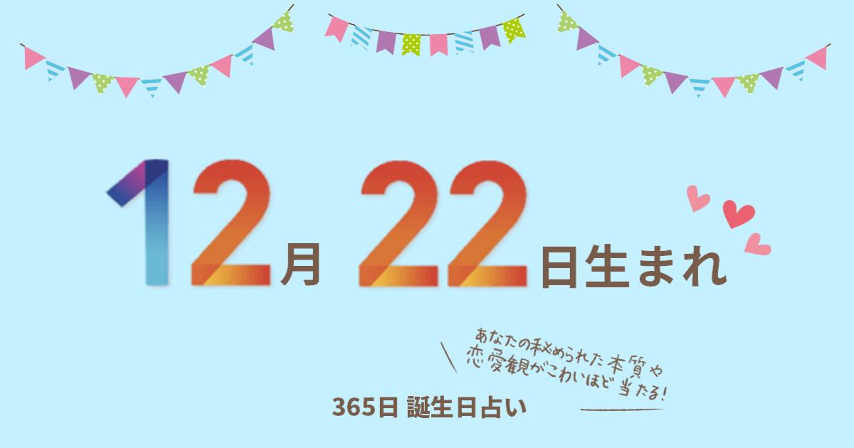 12月22日生まれの性格や恋愛傾向を徹底解説!|365日誕生日占い ...