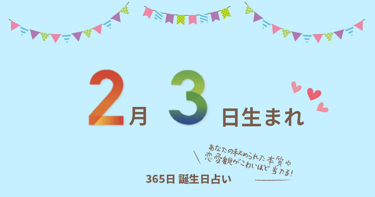 2月3日生まれの性格や恋愛傾向を徹底解説!|365日誕生日占い ...