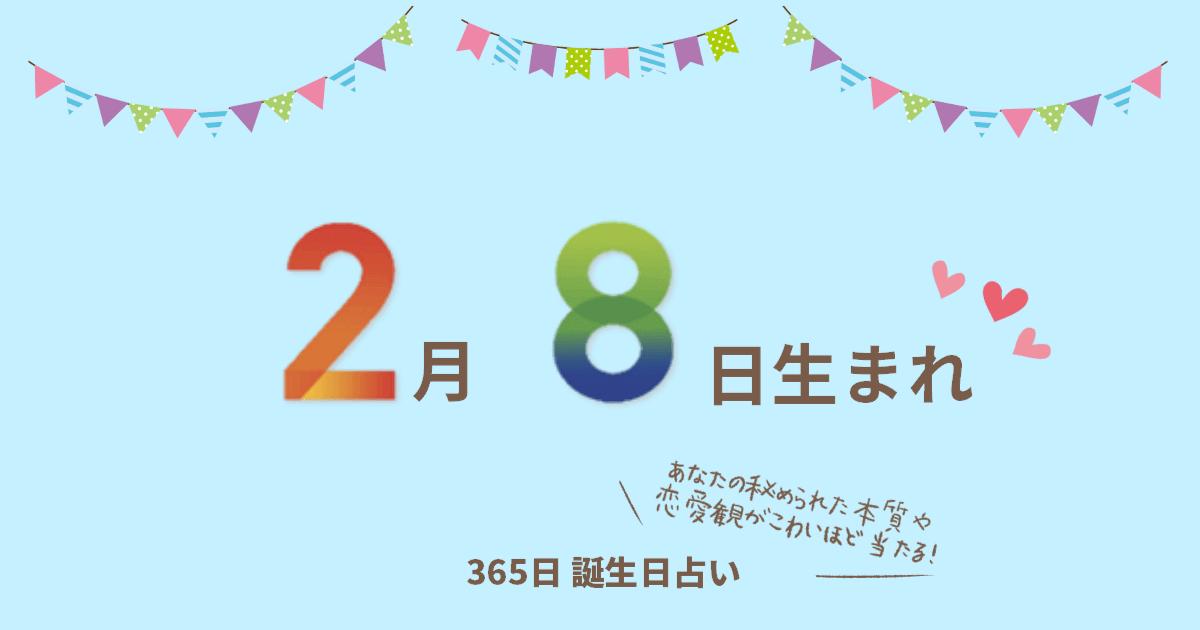 2月8日生まれの性格や恋愛傾向を徹底解説!|365日誕生日占い | ウラソエ