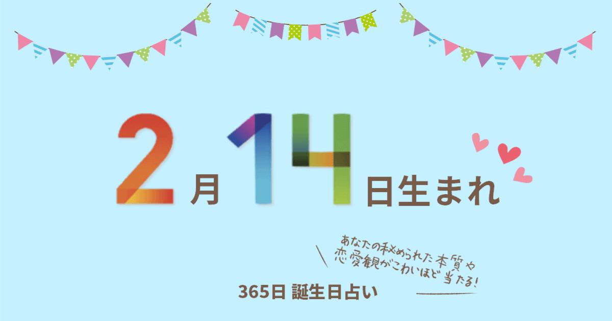 2月14日生まれの性格や恋愛傾向を徹底解説! 365日誕生日占い ...