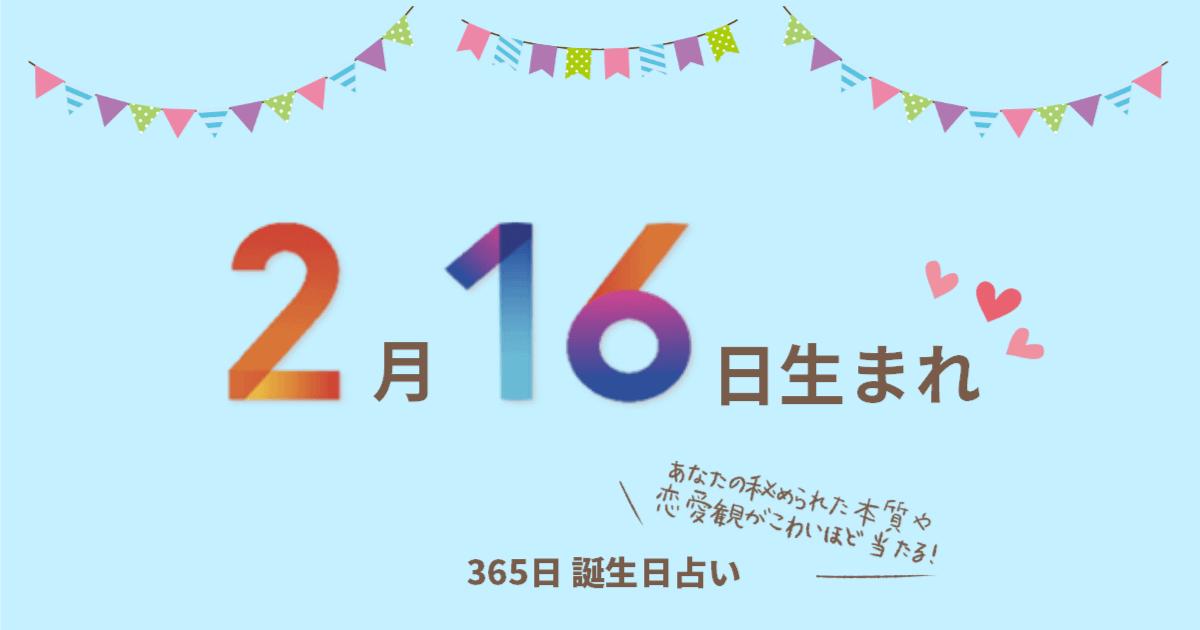 2月16日生まれの性格や恋愛傾向を徹底解説!|365日誕生日占い | ウラソエ
