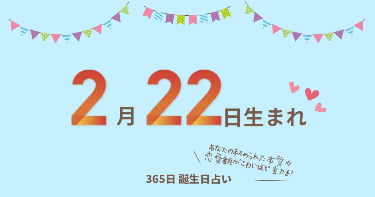 2月22日生まれの性格や恋愛傾向を徹底解説!|365日誕生日占い | ウラソエ