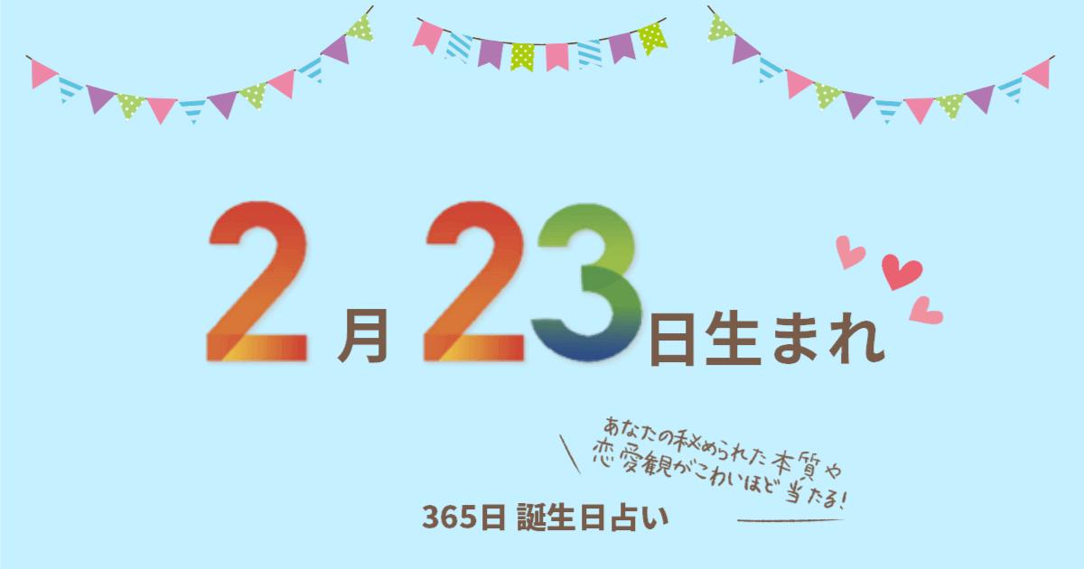 2月23日生まれの性格や恋愛傾向を徹底解説!|365日誕生日占い ...