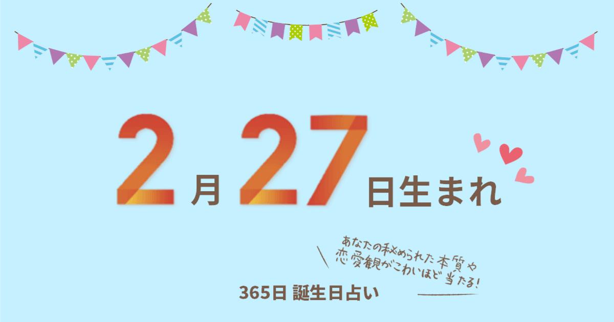 2 月 27 日 何 の 日 2月27日は何の日?記念日・誕生日・誕生花・誕生日の有名人・歴史・星...