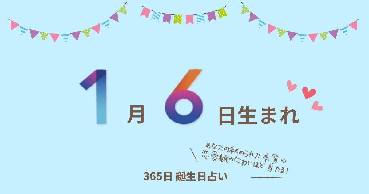 1月6日生まれの性格や恋愛傾向を徹底解説!|365日誕生日占い ...