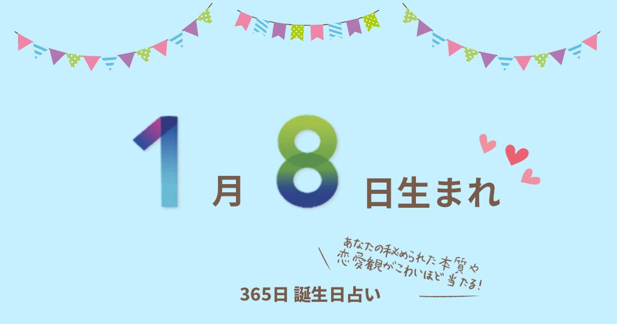 1月8日生まれの性格や恋愛傾向を徹底解説! 365日誕生日占い ...