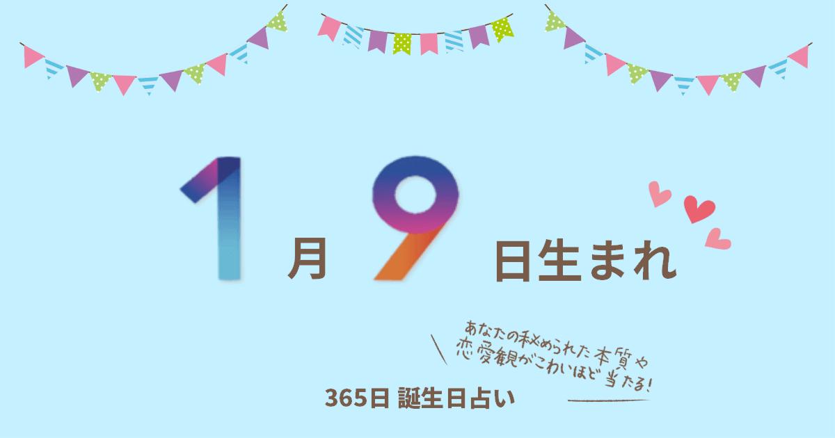 1月9日生まれの性格や恋愛傾向を徹底解説!|365日誕生日占い | ウラソエ