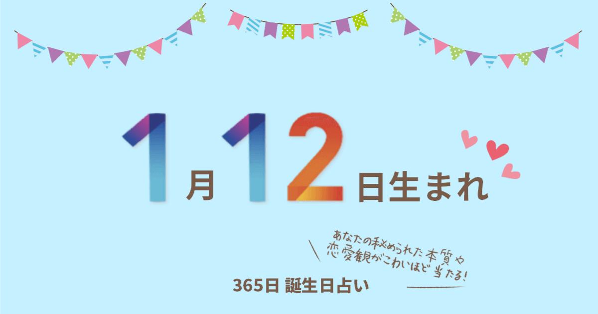 1月12日生まれの性格や恋愛傾向を徹底解説!|365日誕生日占い ...