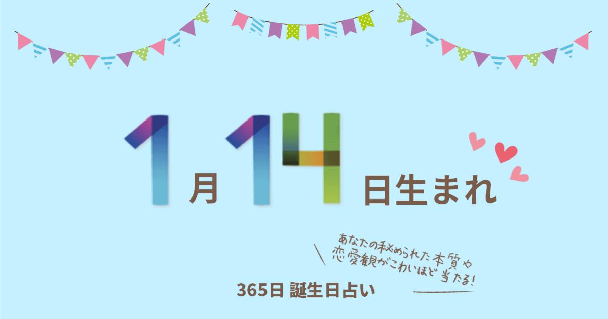 1月14日生まれの性格や恋愛傾向を徹底解説!|365日誕生日占い ...