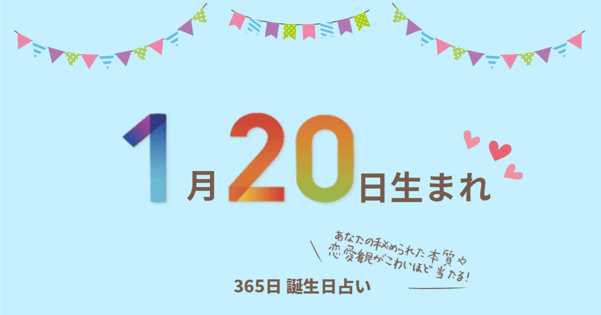 1月20日生まれの性格や恋愛傾向を徹底解説!|365日誕生日占い ...