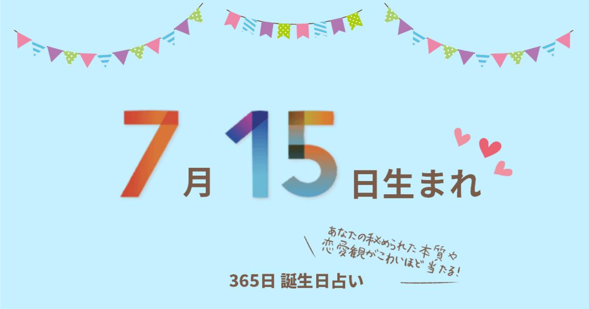 7月15日生まれの性格や恋愛傾向を徹底解説!|365日誕生日占い ...