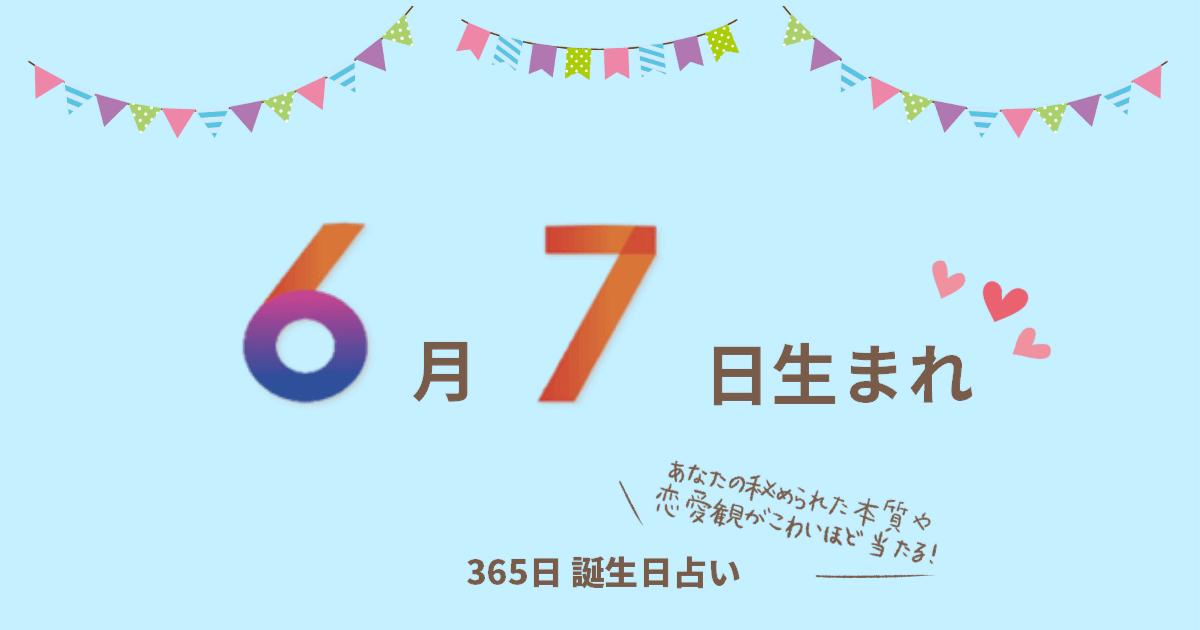 有名人 12 生まれ 7 の 月 日