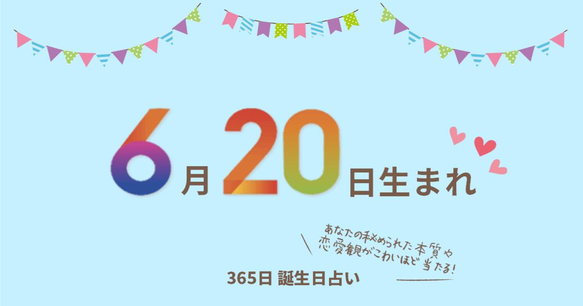 6月日生まれの性格や恋愛傾向を徹底解説 365日誕生日占い ウラソエ