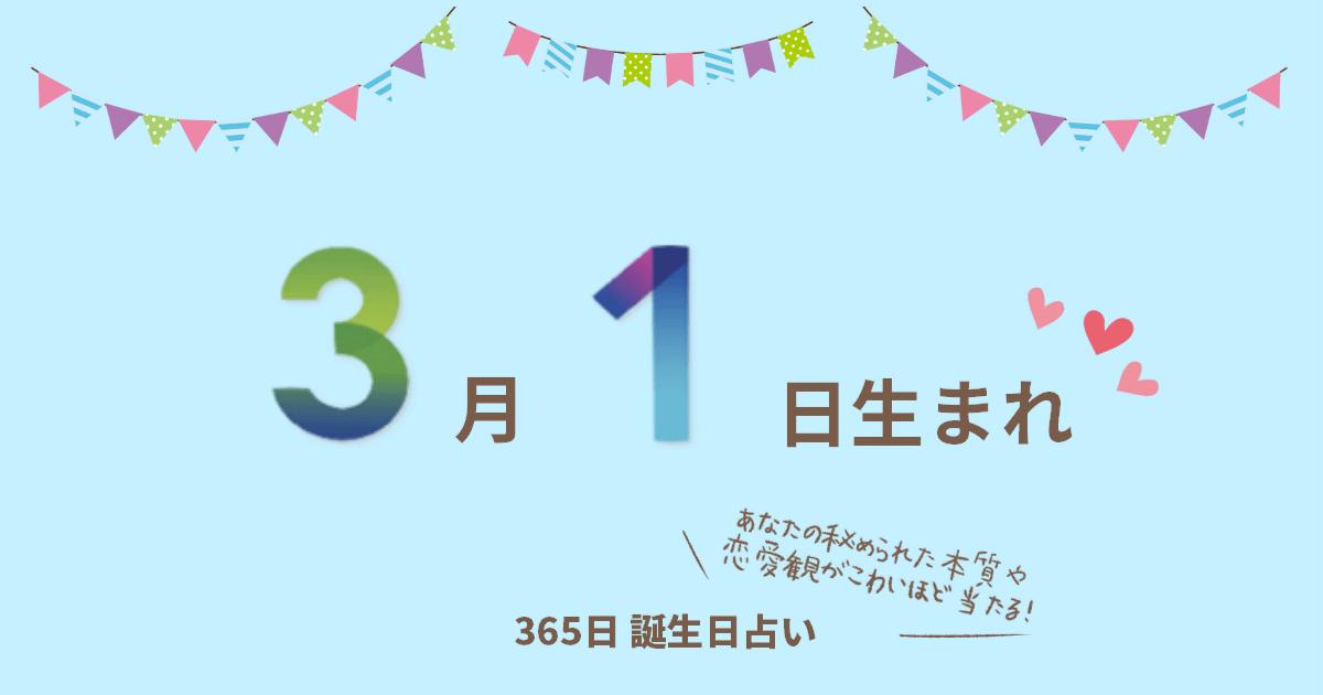 3月1日生まれの性格や恋愛傾向を徹底解説!|365日誕生日占い ...