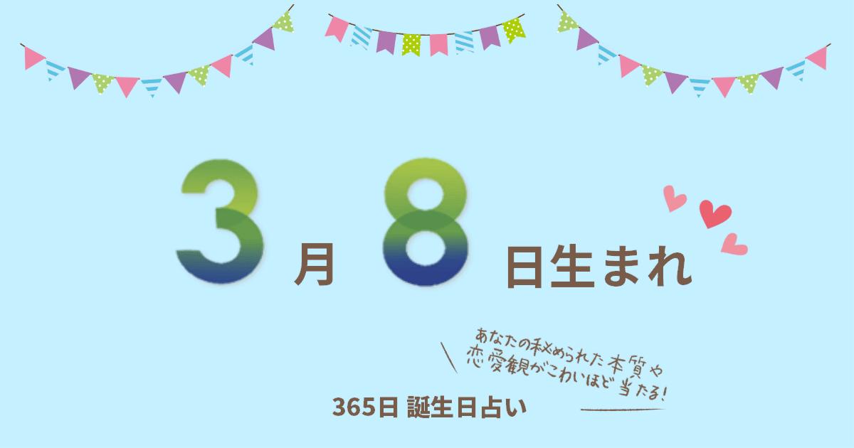 3月8日生まれの性格や恋愛傾向を徹底解説!|365日誕生日占い | ウラソエ