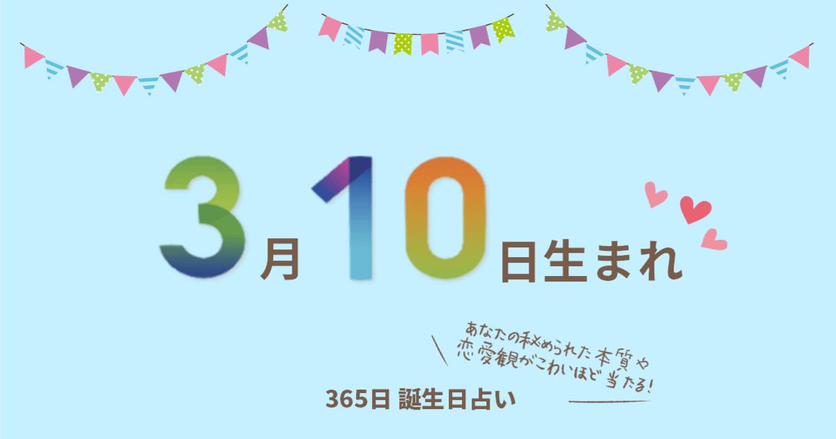 3月10日生まれの性格や恋愛傾向を徹底解説!|365日誕生日占い ...