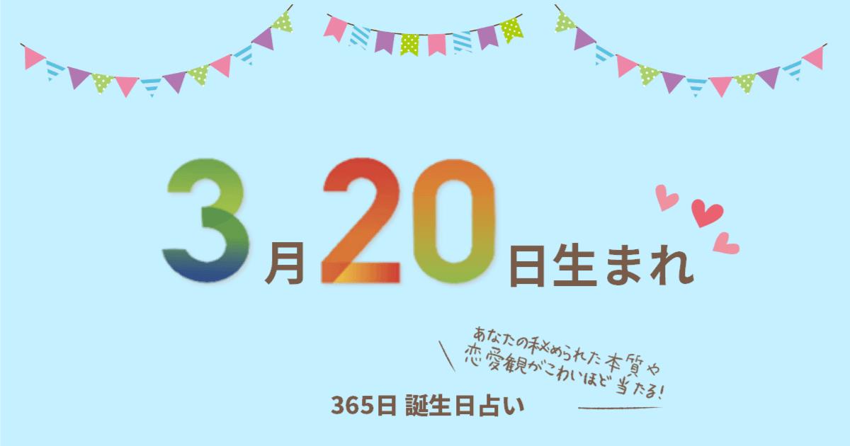 3 スピリチュアル 月 20 日 年 2020