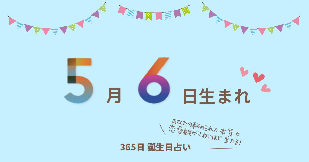 5月6日生まれの性格や恋愛傾向を徹底解説 365日誕生日占い ウラソエ