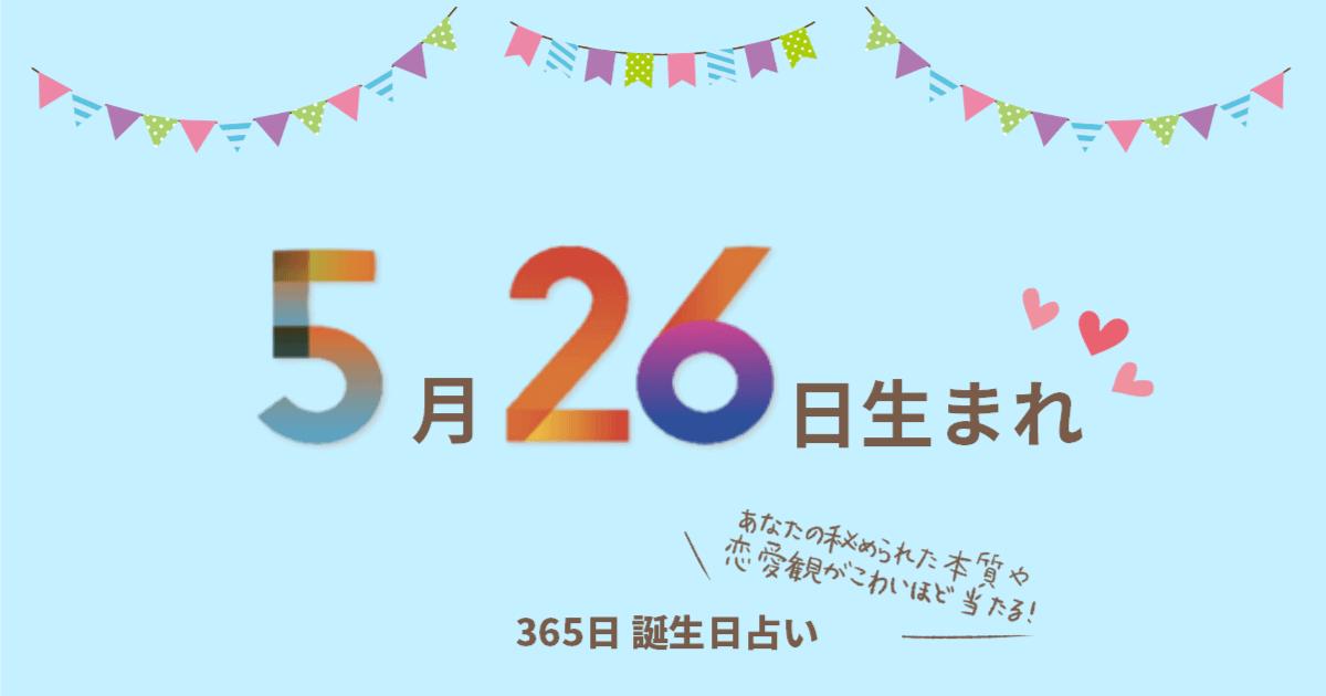 365 日 誕生 日 相性 占い