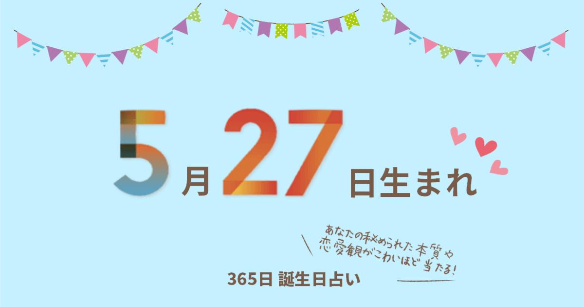 5月27日生まれの性格や恋愛傾向を徹底解説!|365日誕生日占い ...