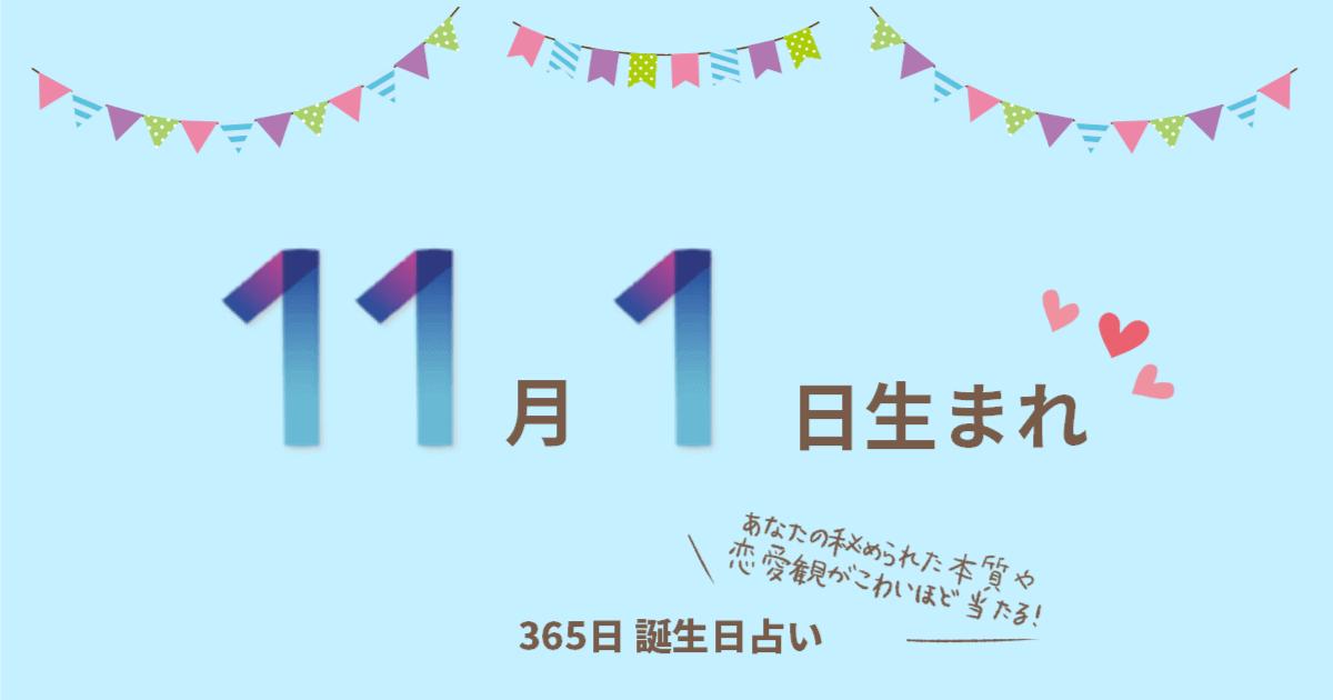 11月1日生まれの性格や恋愛傾向を徹底解説!|365日誕生日占い ...