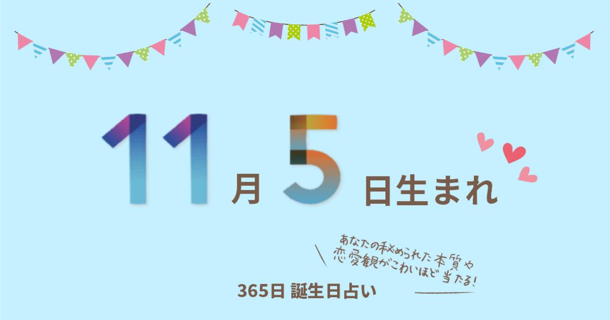 11月5日生まれの性格や恋愛傾向を徹底解説! 365日誕生日占い ...