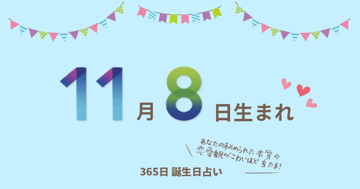 11月8日生まれの性格や恋愛傾向を徹底解説!|365日誕生日占い | ウラソエ