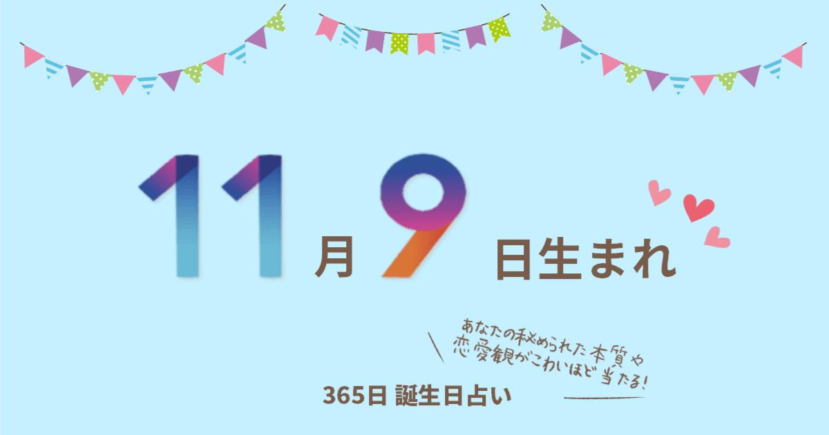 11月9日生まれの性格や恋愛傾向を徹底解説!|365日誕生日占い | ウラソエ