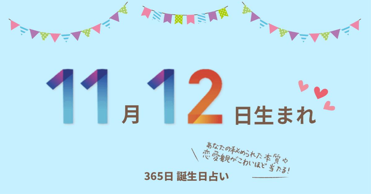 11月12日生まれの性格や恋愛傾向を徹底解説!|365日誕生日占い ...