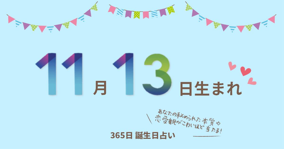 11月13日生まれの性格や恋愛傾向を徹底解説! 365日誕生日占い ...