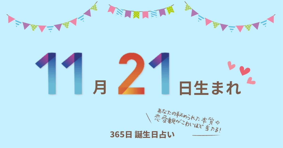 月 21 の 何 日 日 11