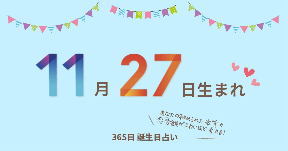 11月27日生まれの性格や恋愛傾向を徹底解説!|365日誕生日占い ...