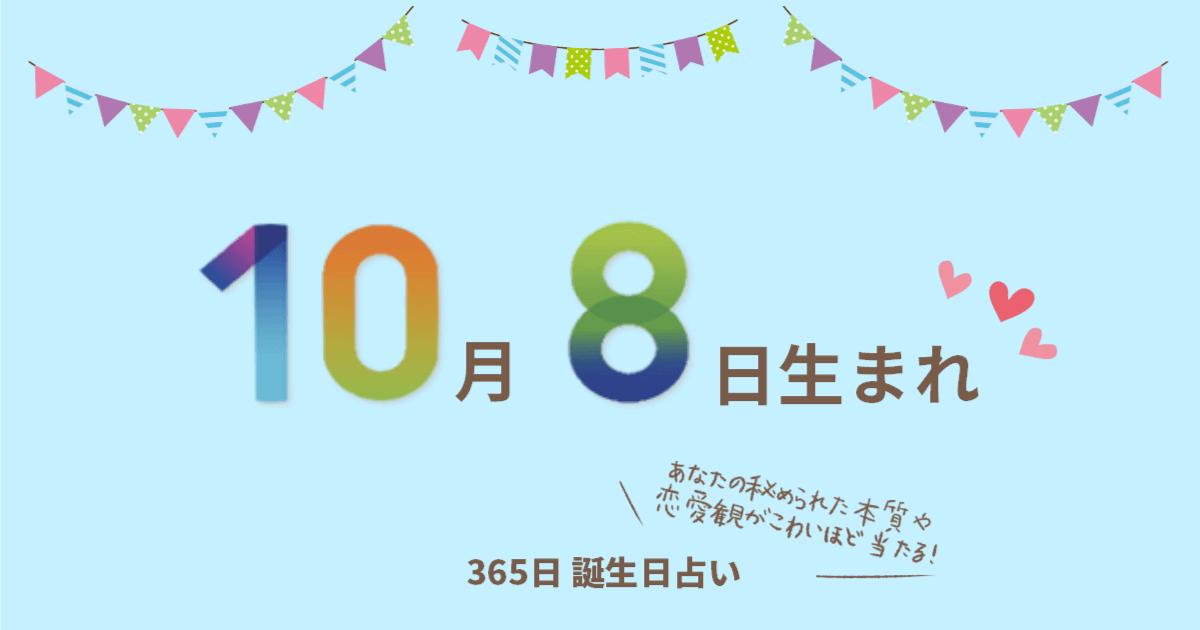 10月8日生まれの性格や恋愛傾向を徹底解説!|365日誕生日占い | ウラソエ